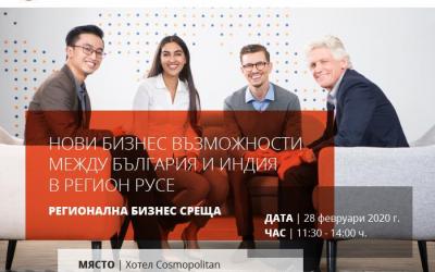 """Регионална бизнес среща """"Нови бизнес възможности между България и Индия в регион Русе"""" на 28.02.2020 г."""
